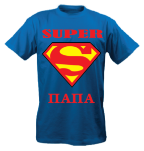 принт на футболке супер папа